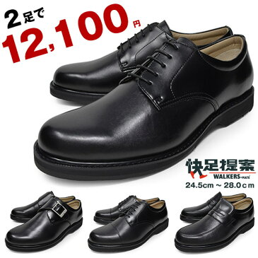 ビジネスシューズ 本革 2足セット メンズ ウォーキング 走れる 紳士靴 革靴 紐 モンク ローファー ブラック 黒 立ち仕事 靴 幅広 3E EEE 【2set】