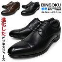 メンズ ビジネスシューズ 本革 軽量 3E 革靴 紳士靴 紐...