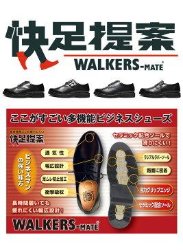 ビジネスシューズ 本革 メンズ ウォーキング 紳士靴 革靴 紐 モンク ローファー ストレートチップ プレーントゥ ラウンドトゥ 幅広 3E EEE ブランド WALKERS-MATE ウォーカーズメイト 柔らかい 就活 靴
