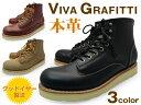 【 楽天スーパーSALE 半額以下 】 VIVA GRAFFITI ビバグラフィティ ワークブーツ 7603 メンズ ワークブーツ グッドイヤー製法 本革 靴 ワークブーツ 黒 茶 靴 クレイジーホース 大きいサイズ ワークブーツ 28.0 まで 靴
