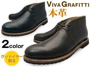 VIVAGRAFFITI(ビバグラフィティ)5601メンズチャッカブーツ本革使用ワークブーツ黒濃茶グッドイヤー製法大きいサイズ28.0まで【送料無料】