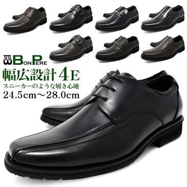 メンズ ビジネスシューズ 軽量 靴 スクエアトゥ 幅広 4E 革靴 紳士靴 紐 モンク ビット ローファー スリッポン 黒 茶 ブラック ブラウン カップインソール 合成皮革 立ち仕事 靴 【 あす楽 】