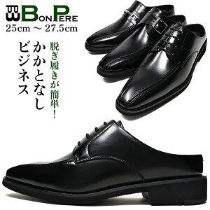 メンズ ビジネスシューズ サンダル 通気性 蒸れない かかとなし スリッパ サンダル メンズ 革靴 紐 モンク ビット クールビズ オフィス 黒 ブラック 靴 くつ 紳士靴 あす楽対応