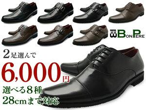 メンズビジネスシューズ2足セット激安6,000円人気スクエアトゥレースモンクBonPereボンペール革靴紳士靴ブラック/ブラウン大きいサイズ27.5・28cm【FS_708-7】【F1】【送料無料】