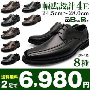メンズビジネスシューズ激安セール人気スクエアトゥレースモンクビットスリッポンBonPereボンペール革靴紳士靴ブラック/ブラウン大きいサイズ対応27.5・28cm