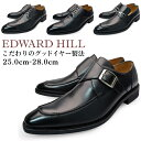 EDWARD HILL エドワードヒル ビジネスシューズ メンズ トラッドシューズ ビジネスシューズ 本革 ビジネスシューズ グッドイヤー製法 紐 モンク
