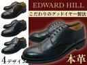 メンズ ビジネスシューズ 本革 トラッドシューズ グッドイヤー製法 ウイングチップ EDWARD HILL (エドワードヒル)ラウンドトゥ 大きいサイズ対応 27.5cm 28.0cm まで