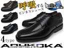 メンズ ビジネスシューズ 通気性 蒸れない 呼吸革命 ブランド ARUKOKA アルコーカ 幅広 3E EEE 軽量 人工皮革 スクエアトゥ 紐 ビット ローファー ブラック ブラウン 黒 茶 就活 靴 くつ