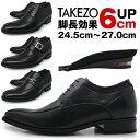 メンズ ビジネスシューズ シークレットシューズ ビジネスシューズ 身長アップ 靴 紳士靴 ヒールアップ 紐 モンク ビット ビット インヒール ブラック ブラウン BLACK BROWN かかとアップ ブランド TAKEZO タケゾー