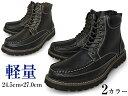 メンズ ブーツ 軽量 Uチップ モックトゥ ワークブーツ レースアップ ブランド OCEANUS オシアナス カップインソール 靴