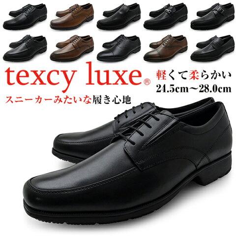 ビジネスシューズ 本革 アシックス メンズ 軽量 通気性 テクシーリュクス スクエアトゥ ラウンドトゥ 紐 モンク ビット ローファー スリッポン 黒 茶 立ち仕事 靴 柔らかい