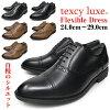メンズビジネスシューズ本革アシックス商事本革軽量幅広3EEEEスクエアトゥasicstexcyluxeテクシーリュクス紐ストレートチップUチップ外羽根内羽根立ち仕事靴紳士靴大きいサイズ送料無料