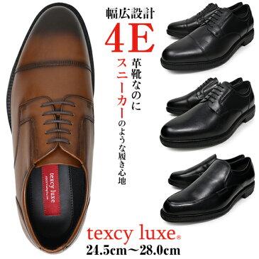 【 SALE セール 】 メンズ ビジネスシューズ アシックス 商事 本革 軽量 幅広 4E EEEE ラウンドトゥ asics texcyluxe テクシーリュクス 紐 プレーントゥ ストレートチップ スリッポン 外羽根 黒 茶 立ち仕事 靴 紳士靴 送料無料