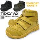 texcy WX テクシーワークス 安全靴