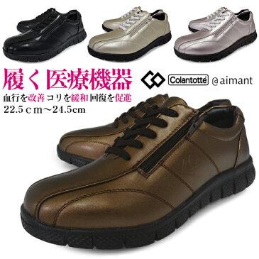 【 店内全品ポイント5倍 12月3日 9時59分まで 】 【 SSMI 】 履く医療機器 レディース 女性用 婦人用 Colantotte×aimant ウォーキングシューズ 靴 軽量 幅広 4E ( EEEE ) 母の日 ギフト