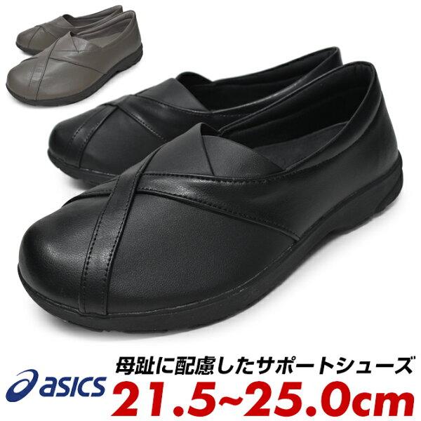 asicsアシックスライフウォーカースリッポンレディーススニーカーウォーキングシューズおしゃれ幅広3e相当黒茶色靴シューズおしゃ