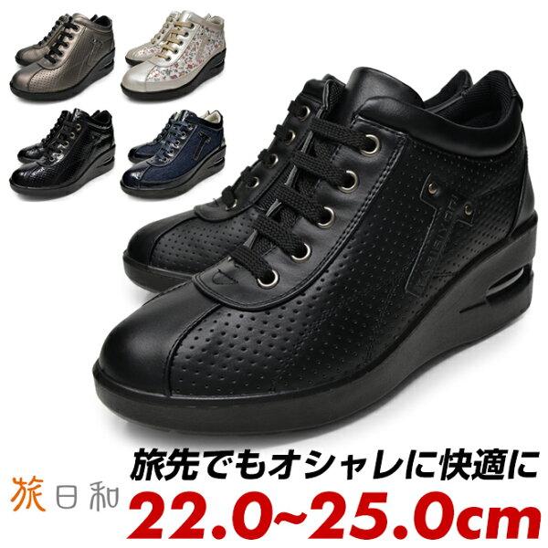 アシックス商事アシックスASICS旅日和レディース靴スニーカー黒紺シルバーベージュ歩きやすい疲れない柔らかい履きやすい幅広3e相