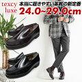 アシックス商事アシックスASICSローファーコインローファーメンズ24cm24.5cm25cm25.5cm26cm26.5cm27cm28cm29cm2e相当学生大人本革革黒茶色ブラックブラウン紳士靴