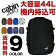 ◆ cabinzero. Ultra-Light Cabin Bag キャビンゼロ 44L リュック 大容量 おしゃれ メンズ レディース 黒 白 大人 アウトドア リュックサック バックパック デイバッグ 送料無料