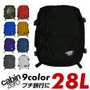 ◆ cabinzero. Cabin Bag Mini キャビンゼロ 28L リュック 大容量 スクエア メンズ レディース 黒 白 ママバッグ バッグ アウトドア リュックサック バックパック デイバッグ 送料無料