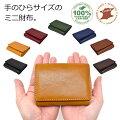 財布三つ折りメンズレディース三つ折り財布コンパクトコンパクト財布本革ブランドイタリアンレザーレザーおしゃれ黒緑赤紺茶色黄色シンプル
