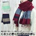 ストールレディース冬暖かいかわいい防寒赤グレー紺ボーダーラインおしゃれメンズ女性男性ハンドメイドプレゼント
