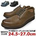 カジュアルシューズメンズビジネスカジュアルローカット黒茶色ネイビー紐紐靴靴シューズ通勤歩きやすい履きやすい24.5cm25cm25.5cm26cm26.5cm27cmおしゃれMENSCLUBメンズクラブ