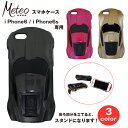 Meteo iPhone6 iPhone6S スマホケース ハードケース スマートフォン スポーツカー 車 ブラック……