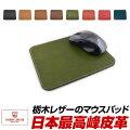 栃木レザーマウスパッド光学式レーザーレザー本革黒赤緑色紺色茶濃茶ベージュオレンジ日本製