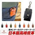 栃木レザーキーケーススマートキーケーススマートキーカバーレザー本革黒赤緑色紺色茶濃茶ベージュオレンジ日本製