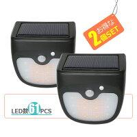 玄関ライトガーデンライト自動点灯昼光色屋外用壁掛け人感センサー太陽光発電【2個セット】【送料無料】