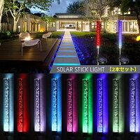 ガーデンライト庭用ソーラーガーデンライト庭園灯LED屋外用街灯ソーラーパネル9カラー防雨防水センサー庭づくりスティックライト
