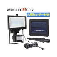 ソーラーライトセンサーライトLEDライト太陽光発電分離式60LED大容量電池人感センサー投光器明るい高輝度屋外用防雨仕様送料無料