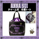 【DM便発送可】ANNA SUI チャーム付トートバッグ&バッグチャー...