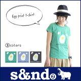 【 s&nd (セカンド) 】s&nd egg プリントTシャツ / sd-150127 / プリントT / レディース / メンズ / ロゴプリント / たまご柄 / 半袖