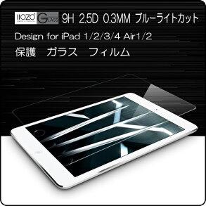 【iPad2/3/4Air】【高強度9H0.3mm2.5Dラウンドカット】【IIOZO】保護フィルム液晶保護フィルムタブレットスマフォフィルム強化ガラスガラスシートタブレットアクセサリー液晶保護シートIPAD保護シールFILM高強度ガラス薄
