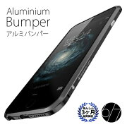 アルミニウム バンパー アイフォン