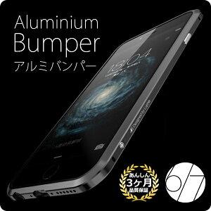 f7f0716024 最短翌日配達 超軽量 iPhone8 バンパー アルミバンパー バンパーケース iPhone6 iPhone7 Plus iPhone 6Plus  6sPlus 7Plus 8Plus ケース カバー アイフォンカバー 枠 ...