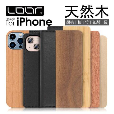 LOOF Nature iPhone 12 ケース iPhone 11 Pro Max カバー iPhone12 mini SE 第二世代 2020 SE2 手帳型ケース 木 iPhoneX Xs Max XR スマホケース iPhone8 iPhone7 Plus iPhone5 5s SE 6 6s Plus 木製 ウッド 手帳型カバー 携帯ケース 携帯カバー ベルトなし カード収納