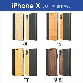 LOOF 天然木 iPhoneX iPhone8 ケース 手帳型 財布型 ブック型 iPhone7 iPhone6 iPhone5 iPhone 6 Plus 7Plus 6sPlus 8Plus X 木製 ウッドケース 手帳型カバー 手帳型ケース カード収納 スタンド パス入れ iPhoneケース アイフォンカバー アイフォン8 アイフォンX ウッド 木