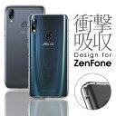 【ストラップホール付き】 ZenFone 6 ケース クリア