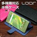 LOOF 手帳型ケース 多機種対応 iPhone 6/6s ...
