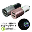 【Quick Charge 3.0】 【最大3A出力】 急速充電対応 2USBポー...