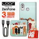 【超お得3点セット】 LOOF 福袋 ZenFone Max...