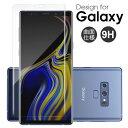 【曲面仕様】 Galaxy Note9 ガラスフィルム S9...