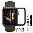 【画面全面保護】 Apple Watch SERIES4 4...