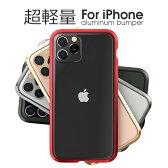 最短翌日配達 背面保護 超軽量 iPhone7 バンパー アルミバンパー バンパーケース iPhone6 iPhone6s iPhone5 iPhone5s iPhoneSE iPhone SE ケース カバー アイフォンカバー 枠 フレームiPhoneケース アイフォン7 アイフォン6 メタル 軽い おしゃれ LUPHIE HOT レッド RED