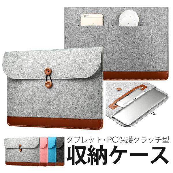 スリムでオシャレなクラッチ型 フェルトレザーPCタブレットiPad収納ケースパソコン軽量iPadminiパソコンケースタブレッ