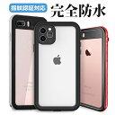 【指紋認証 対応 完全防水】 iPhoneXS Max ケース 防水 iPhoneX カバー iPh...