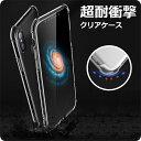 耐衝撃構造 iPhoneX iPhone8 ケース クリア 透明 iP...